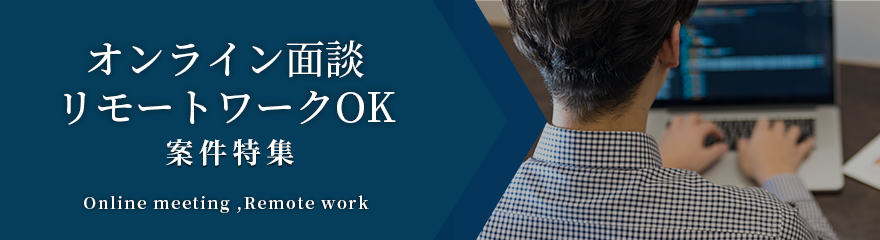 オンライン面談・リモートワークOK案件の特集