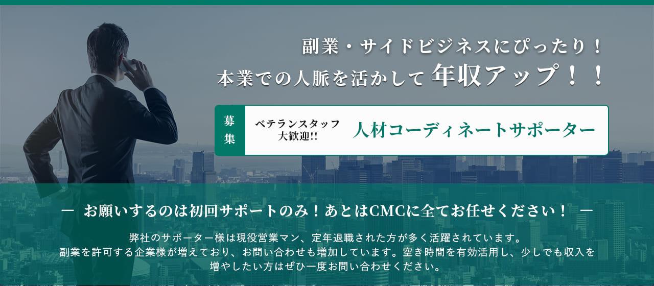 【募集】人材コーディネートサポーター